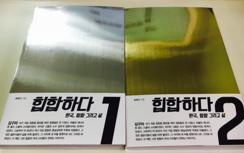 Two volumes of Myoung-Sun (Kelly) Song's dissertation interviews were published as Hiphop-Hada.
