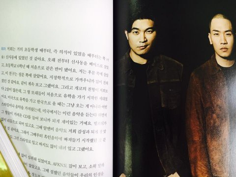 A page from Hiphop-Hada featuring Korean hip hop artists Dynamic Duo.